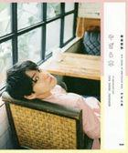 Yuya Yagira Anniversary Book: Yagira-bon
