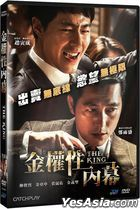The King (2017) (DVD) (Taiwan Version)
