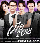 Mia 2018 (2018) (Ep. 1-28) (End) (Thailand Version)