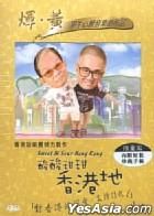酸酸甜甜香港地 (香港版)