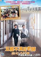 五體不滿足老師 (2013) (DVD) (香港版)