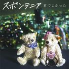 Kimi de Yokatta (SINGLE+DVD)(First Press Limited Edition)(Japan Version)