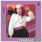 Mi Yue De Shi Ke (Hai Shan Reissue Version)