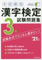 2021 kanji kentei 3 kiyuu shiken mondaishiyuu sankiyuu honshikengata shiri zu