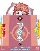 Tsugu Tsugumomo Vol.3 (Blu-ray) (Japan Version)