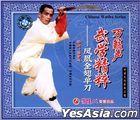 Chinese Kungfu We Shu - Wan Lai Sheng Wu Xue Jing Cui (VCD) (China Version)