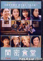 閨密食堂 (2018) (DVD) (香港版)