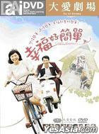 Simple Happiness (DVD) (End) (Taiwan Version)
