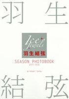 Hanyu Yuzuru SEASON PHOTOBOOK 2015-2016