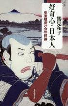 koukishin to nihonjin tsurumi kazuko mandara tajiyuu kouzou shiyakai no riron