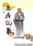 Lu Ding Ji(2) Tai Wan Da Zi Ban