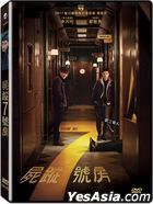 Room No.7 (2017) (DVD) (Taiwan Version)