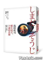 Na Nian Xia Tian ,19 Sui De Xiao Xiang