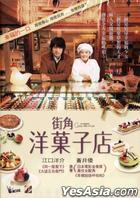 Patisserie Coin de rue (DVD) (English Subtitled) (Hong Kong Version)