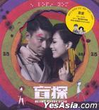 盲探 Blind Detective 香港映画OST (CD+DVD) (限定版)