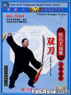 Chen-style Taijquan Small Frame Series -Double Broadswords (DVD) (China Version)