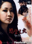 Flames of Desire (2010) (DVD) (Ep.1-50) (End) (Multi-audio) (MBC TV Drama) (Taiwan Version)