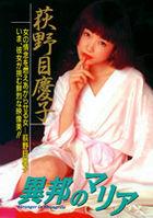 荻野目慶子 - Legend Gold (DVD) (日本版)