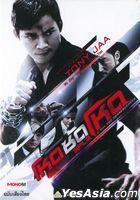 殺破狼II (2015) (DVD) (タイ版)