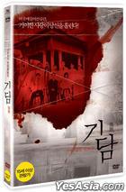 Epitaph (DVD) (2Disc) (Korea Version)