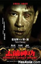 Hungry Ghost Ritual (DVD) (Malaysia Version)