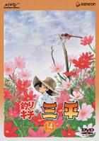 TSURIKICHI SANPEI DISC 14 (Japan Version)