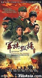 Flutters An Ensign (H-DVD) (End) (China Version)