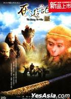 Journey To The West (2011) (DVD) (Part II) (Taiwan Version)