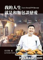 Wo De Ren Sheng Jiu Shi He Mian Bao Tan Lian Ai