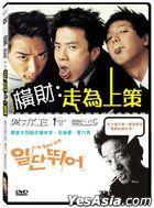 橫財:走為上策 (2002) (DVD) (台灣版)