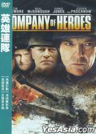 Company of Heroes (2013) (DVD) (Taiwan Version)