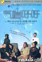 Gasp (DVD-9) (DTS) (China Version)