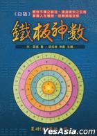 Bai Hua Tie Ban Shen Shu