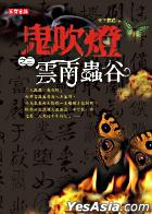Gui Chui Deng  San - . Yun Nan Chong Gu