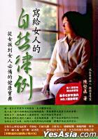 Xie Gei Nu Ren De Zi Ran Lu Li