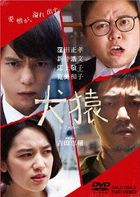 Thicker Than Water (DVD)  (Japan Version)
