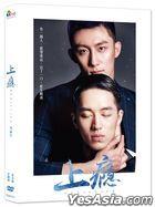 上瘾 (DVD) (1-15集) (完) (台湾版)