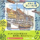 Sekai no Utsukushii Mizu no Miyako (Coloring Book)