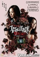 Fatal Visit (2020) (DVD) (Hong Kong Version)