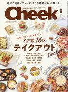 Cheek 16145-08 2020