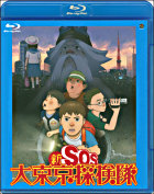 Shin SOS Dai Tokyo Tankentai (Blu-ray) (English Subtitled) (Japan Version)