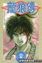 Story Of Dragon And Wolf Vol.31