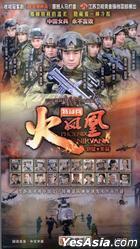特種兵之火鳳凰 (H-DVD) (エコノミー版) (完) (中国版)