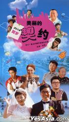 Mei Li De Qi Yue (H-DVD) (End) (China Version)