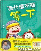 Wei Shi Mo Bu Neng Deng Yi Xia : Wang Hong Zhe Gei Hai Zi De Qing Xu Jiao Yu Hui Ben