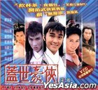 The Final Combat (VCD) (Part II) (End) (TVB Drama)