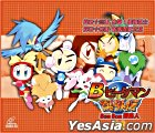 Bomberman Jetters 22 (VCD) (Hong Kong Version)