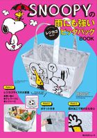SNOOPY Rejikago Size! Big Bag Book