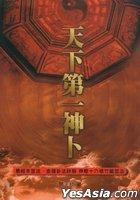 Tian Xia Di Yi Shen Bu