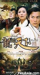 龙巡天下 (H-DVD) (经济版) (完) (中国版)